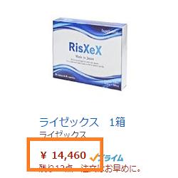 risxex-amazontanpin