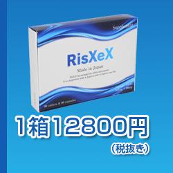 risxex-koushiki