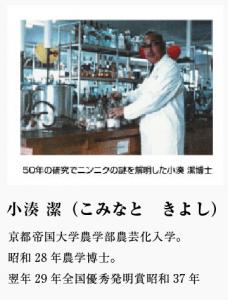 オキソアミヂンを発見した小湊潔博士