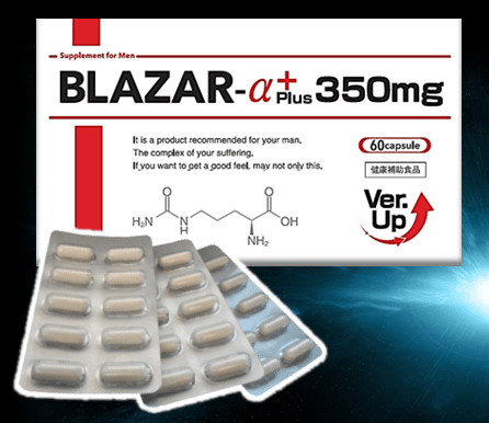 BLAZAR-α+(ブレーザーアルファプラス)の評判・実力・効果ってどうよ?