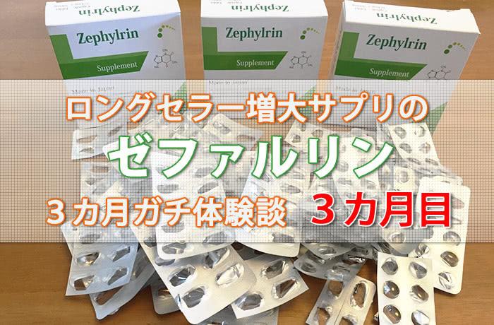 ゼファルリン体験談3ヵ月目体験談