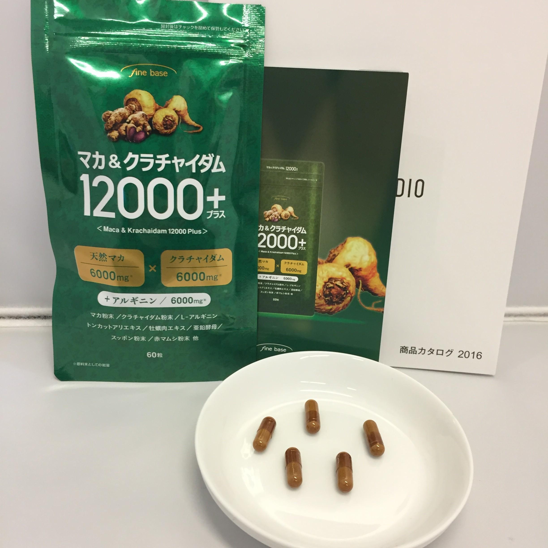 マカ&クラチャイダム12000+の効果は!?楽天・口コミで評価の高い商品を徹底レビューしてみた。