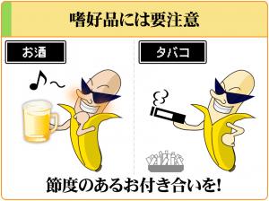 お酒やタバコをはじめとした嗜好品を摂取しすぎると精子量を低下させる危険性がある
