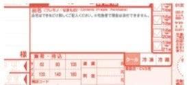 品名欄が空白となっているマキシリンの伝票