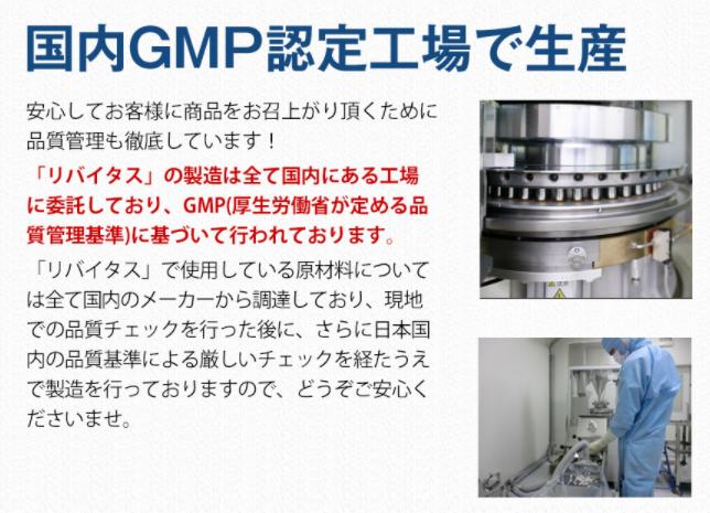 リバイタスは国内GMP工場で生産されているので安全性バツグン