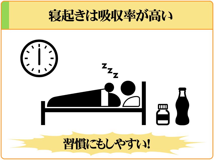 寝起きは栄養の吸収率が高く、習慣にもしやすいのでオススメ。