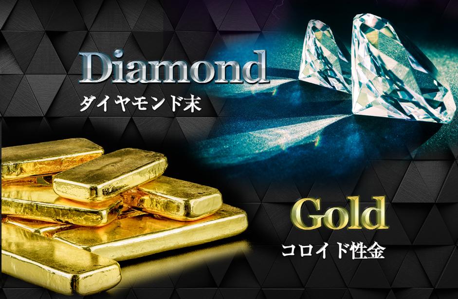 ヴォルスターリキッドには、金とダイヤモンドが配合されている。
