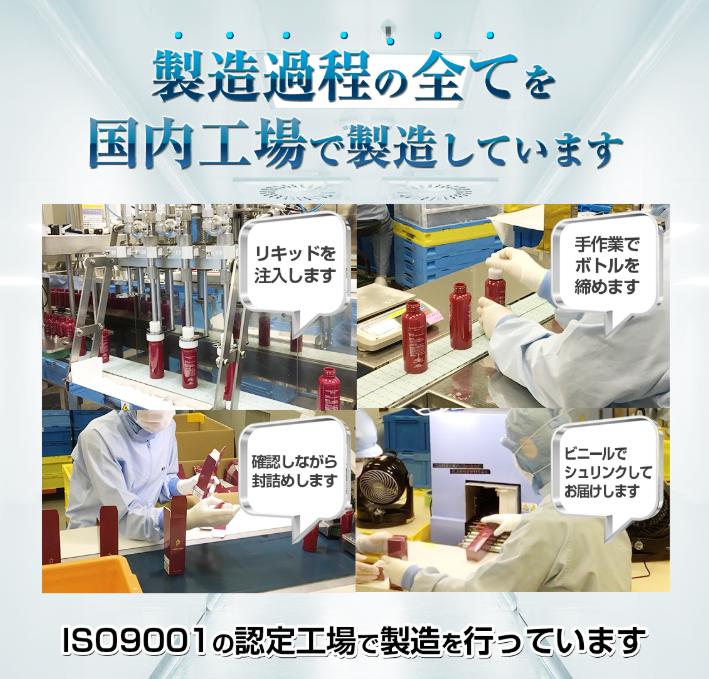 ヴォルスターリキッドは国内のISO9001認定工場でのみ生産されている。