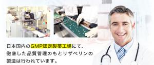 リザベリンはGMP認定工場で作られています。