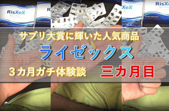 ライゼックス(ペニス増大サプリ)は効果なし!?3ヵ月体験談で検証!3ヵ月目。