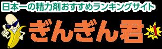 日本一の精力剤おすすめランキングサイト|ぎんぎん君
